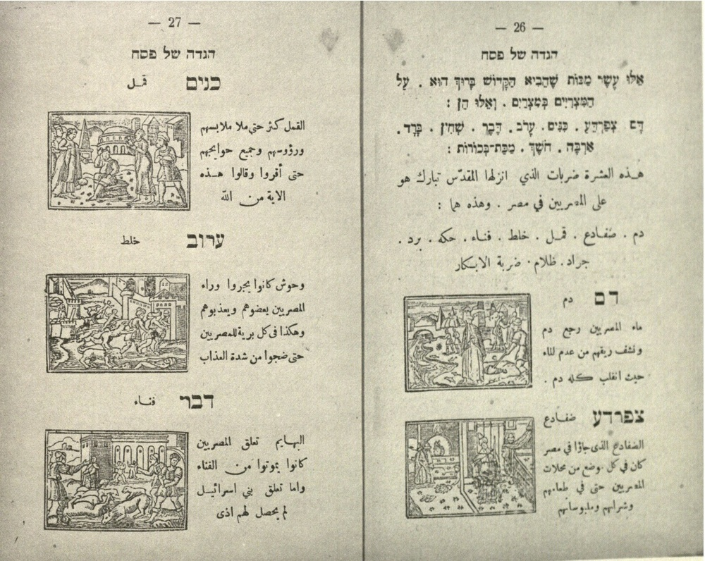 "A page reprinted from a Cairo volume Agudat Perahim (1922) which also includes the Passover haggadah. This illustration depicts an Arabic translation of the festive song ""Dayenu."" Credit: Reprinted from ""Haggadah and History"" by Yosef Hayim Yerushalmi, Jewish Publication Society of America, 1975."