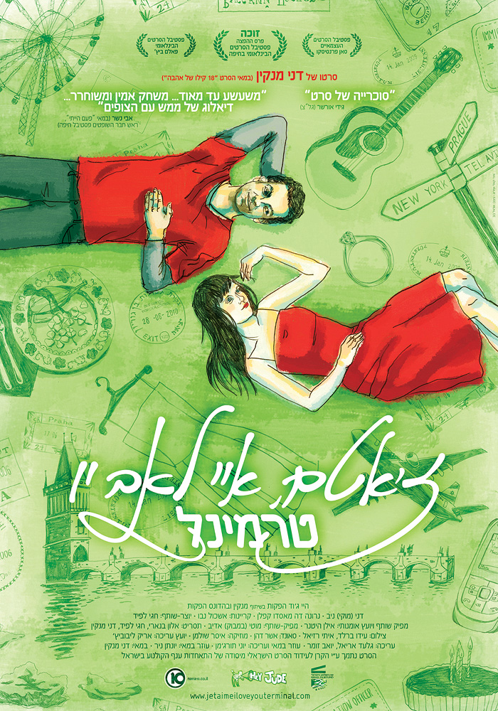 "Click photo to download. Caption: A Hebrew poster for Dani Menkin's 2010 fictional film ""Je T'aime, I Love You Terminal."" Credit: Courtesy Dani Menkin."