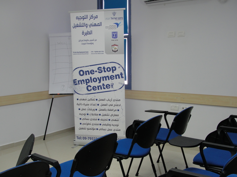 Click photo to download. Caption: One stop employment center in Tira. Credit: Judy Lash Balint.