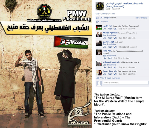 In the midst of renewed Israeli-Palestinian conflict negotiations, the<br /> Facebook page of the Presidential Guard of Palestinian Authority (PA)<br /> President Mahmoud Abbas recently featured a photo illustration with the<br /> Palestinian Authority flag superimposed on the Western Wall. Credit:<br /> Palestinian Media Watch.