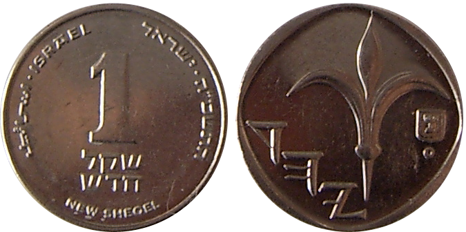 Israeli new shekel (NIS) coins. The Israeli economy's growth rate exceeded expectations in the second quarter of 2013. Credit: Wikimedia Commons.
