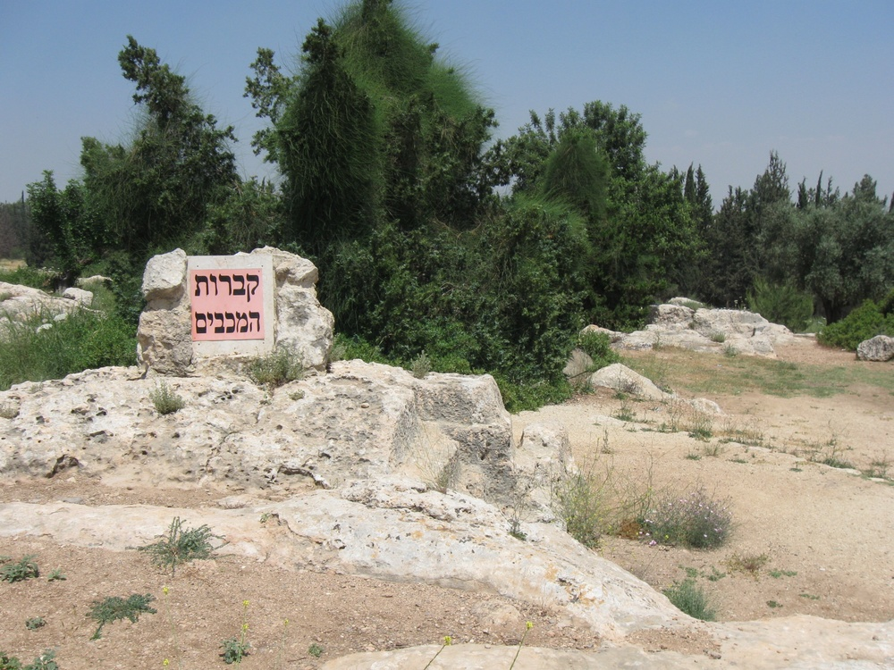 Click photo to download. The tombs of the Maccabees in Modi'in, Israel. Credit: Ori via Wikimedia Commons.
