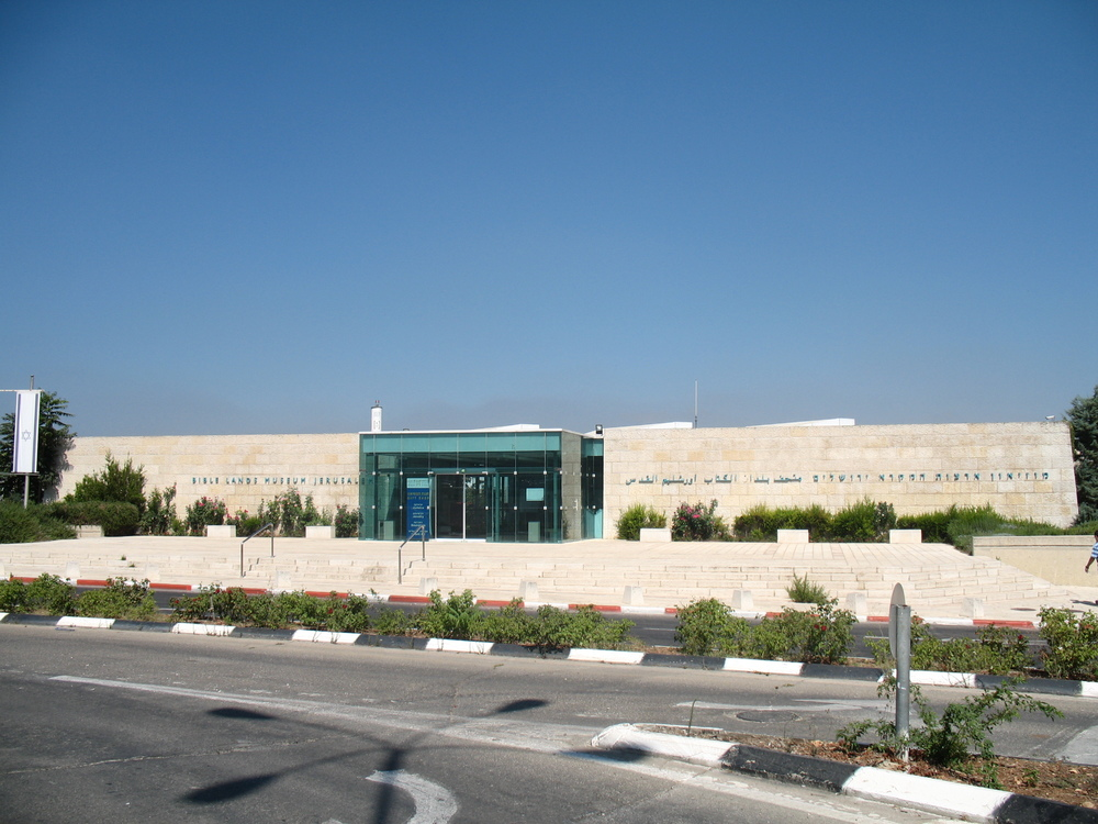 The Bible Lands Museum. Credit: Adiel Lo via Wikimedia Commons.