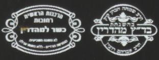 Women will be able to work as Kashrut supervisors in Israel for the first<br />time. Credit: Wikimedia Commons.