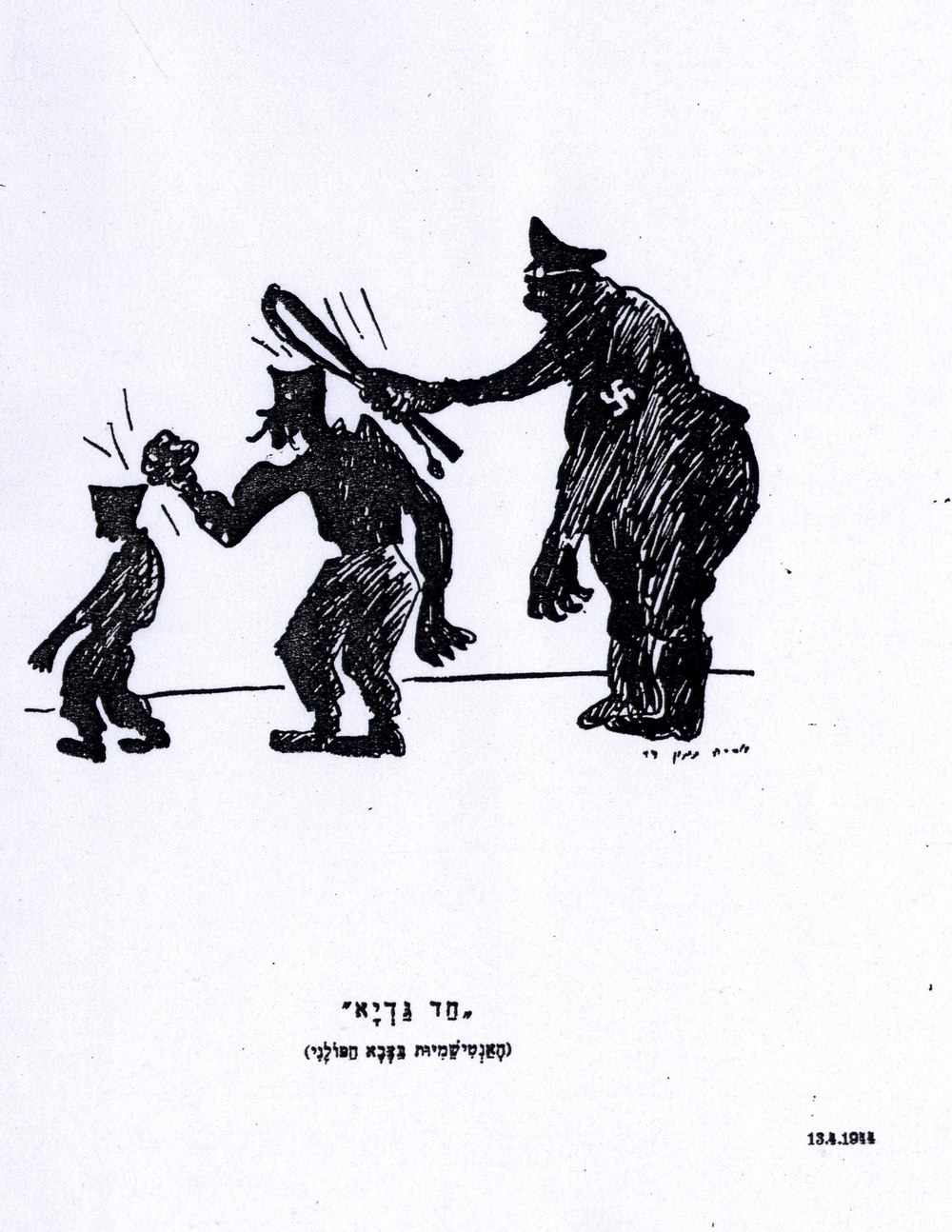 "Click photo to download. Caption: Jewish Palestine's most famous editorial cartoonist, Arie Navon of the newspaper Davar, drew this cartoon linking the Polish army situation to the Passover song ""Had Gadya."" The lyrics feature a cumulative series of larger animals chasing or eating smaller ones. In the cartoon, a Nazi beats a Polish officer, who then beats a Jewish soldier. Credit: Courtesy of The David S. Wyman Institute for Holocaust Studies."
