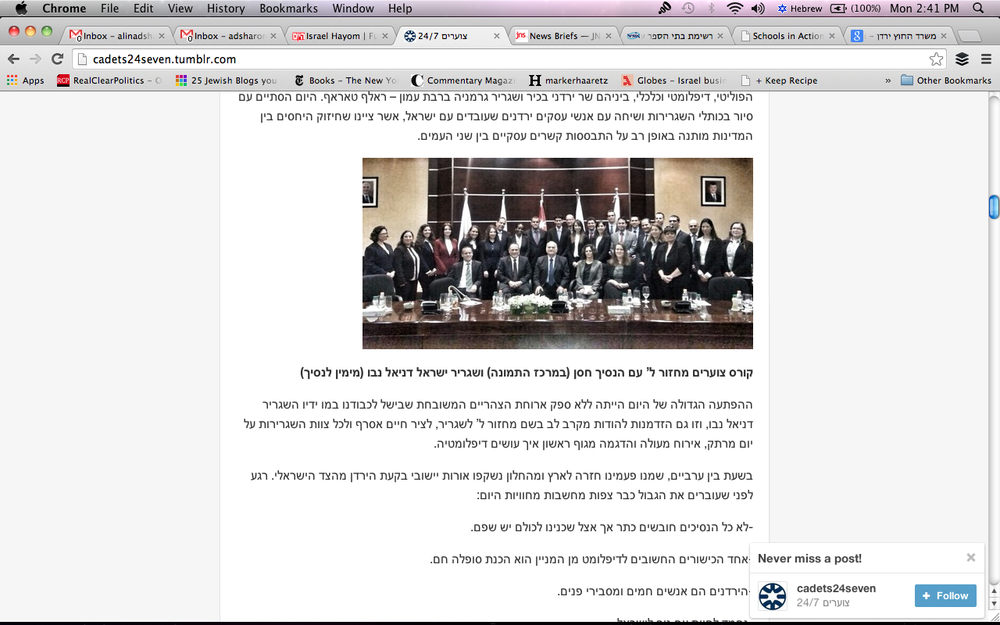 A screenshot of the blog entry by Israeli Foreign Ministry trainees describing their meeting with Prince Hassan of Jordan. Credit: Wikimedia Commons.