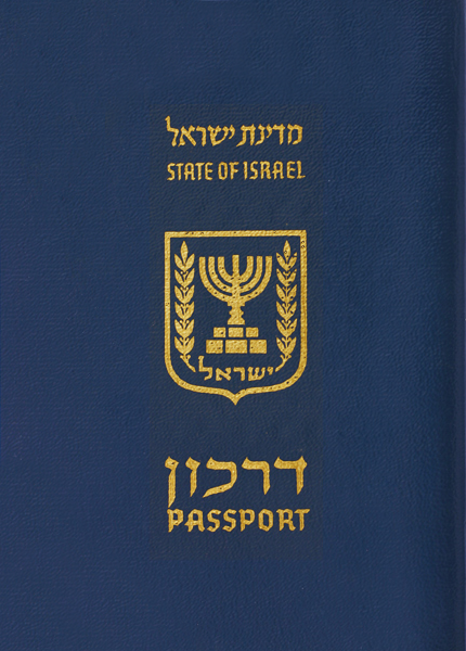 An Israeli passport. 2013 U.S. State Department data shows that the number of rejections of Israeli visa requests rose by 80 percent over that year. Credit: Wikimedia Commons.