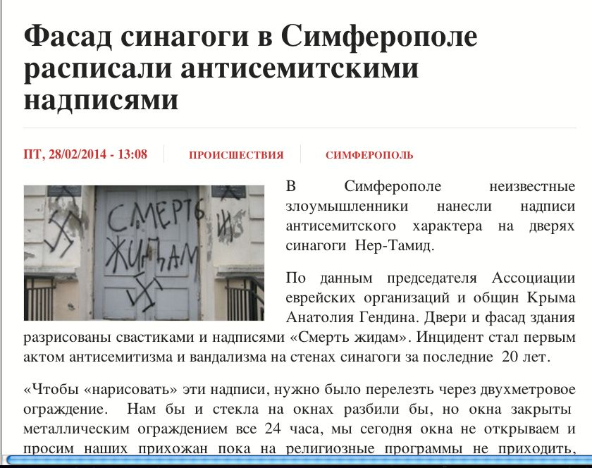 Screenshot of a Crimean news website's report on the anti-Semitic wording spray painted on a synagogue in Simferopol. Credit: Wikimedia Commons.