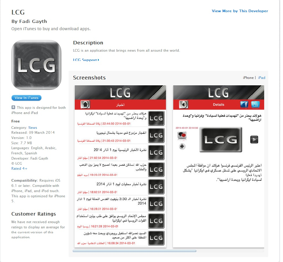 A screen shot of the Al-Manar app in Apple's iTunes store.