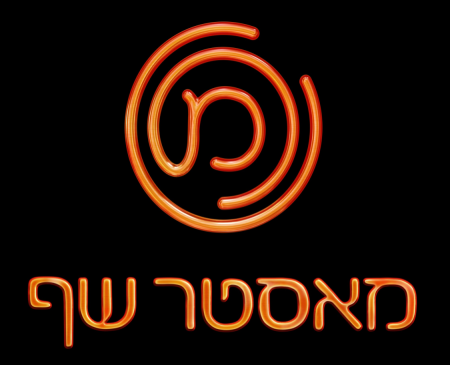 "The logo for Israel's ""Master Chef"" reality TV show. Credit: Wikimedia Commons."