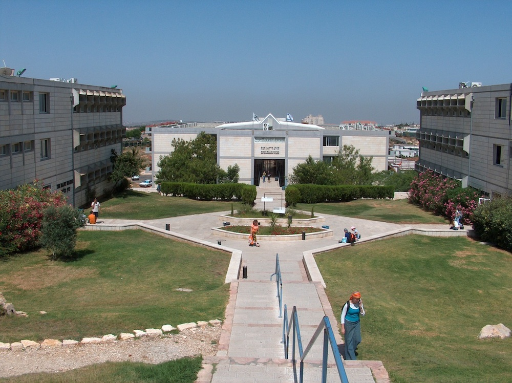 The Ariel University campus in Samaria. Credit: Michael Jacobson/Wikimedia Commons.