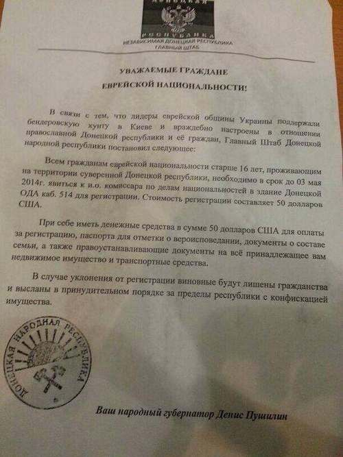 The flyer reportedly distributed on Passover to Jews in eastern Ukraine, calling on Jews to register with authorities or be deported. Credit: Twitter.