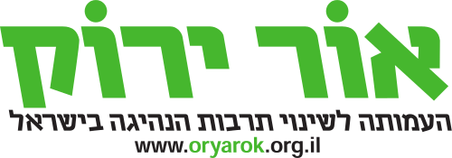 Avinoam Naor, who founded the traffic safety organization Or Yarok (logo pictured), received the Israel Prize for working to reduce traffic accident casualties. Credit: Wikimedia Commons.