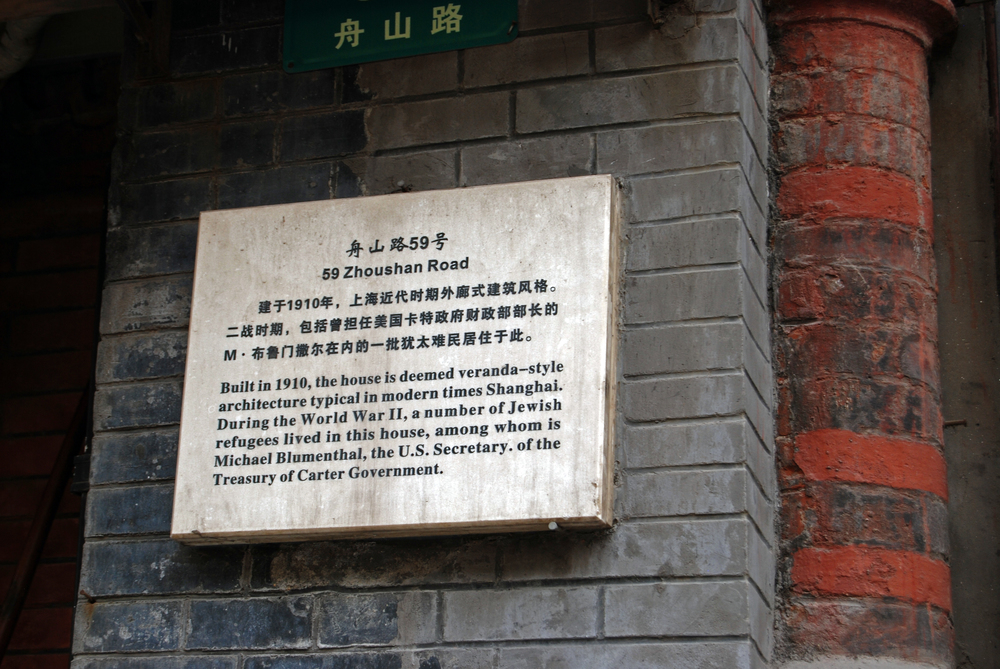 Click photo to download. Caption: A historical plaque at a house in Shanghai that was formerly the residence of Jewish refugees, including W. Michael Blumenthal, who went on to serve as U.S. Secretary of the Treasury under President Jimmy Carter. Credit: HBarrison via Wikimedia Commons.
