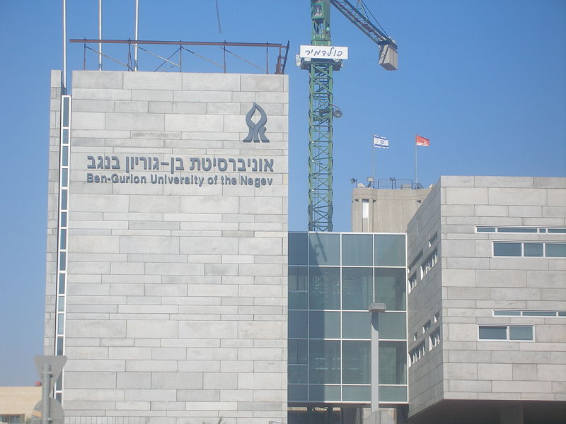 Experts from Ben-Gurion University (pictured) help students at the Ilan Ramon Physics Center in southern Israel with their research. Credit: Wikimedia Commons.