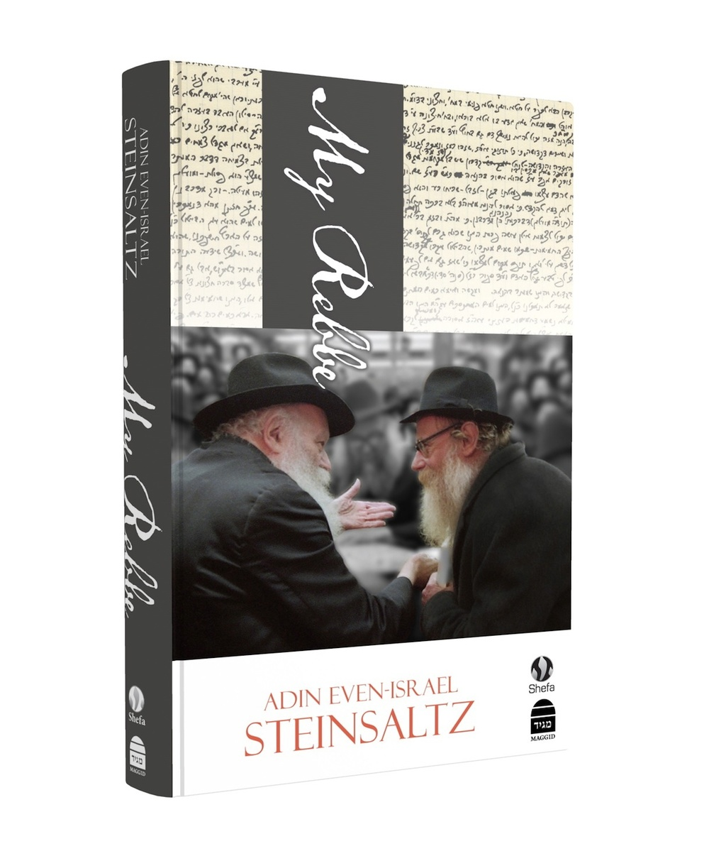 "Click photo to download. Caption: The cover of Rabbi Adin Even-Israel Steinsaltz's ""My Rebbe."" Credit: Maggid Books."