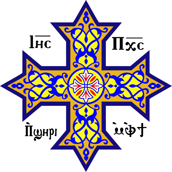 A Coptic Christian cross. Credit: Wikimedia Commons.