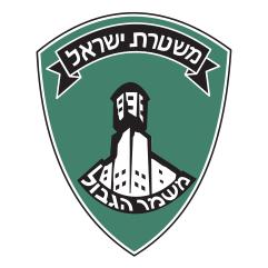 The Israeli Border Police logo. Credit: Wikimedia Commons.