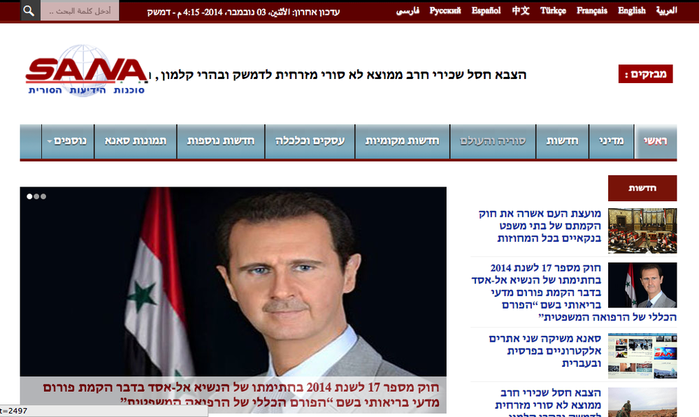 The Hebrew-language webpage of Syria's SANA news agency. Credit: SANA screenshot.