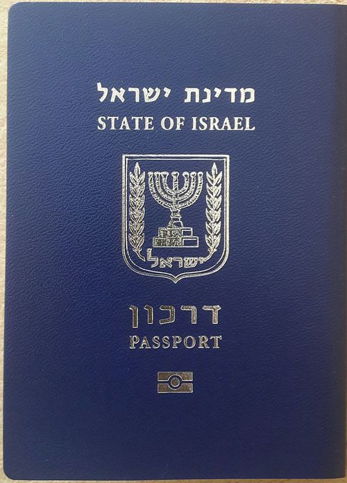 Israeli Prime Minister Benjamin Netanyahu wants holders of Israeli passports to be able to travel to the U.S. without a visa. Credit: Wikimedia Commons.