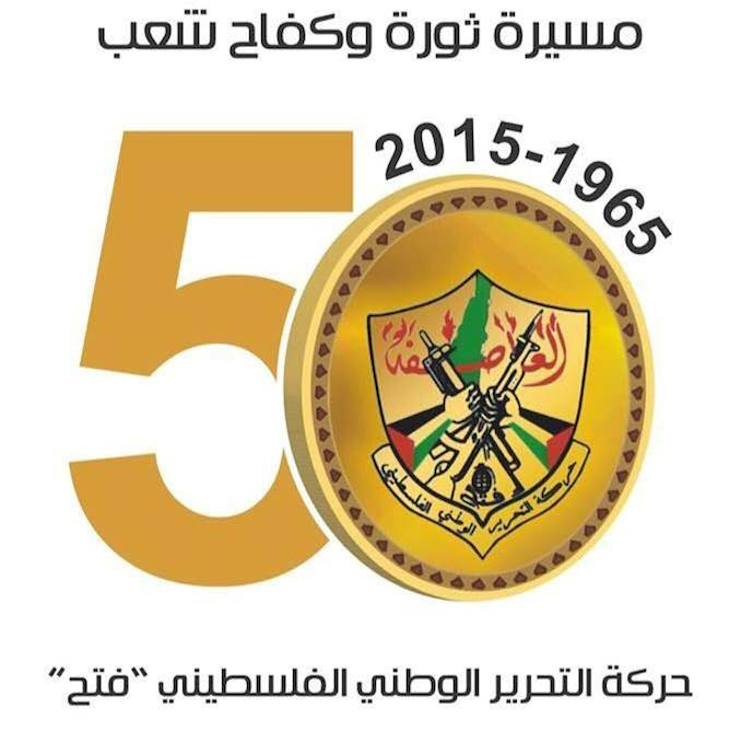 "Click photo to download. Caption: Imagery created for the 50th anniversary of the Palestinian Fatah party that shows a grenade and other weapons inside the ""0"" in the number ""50."" Credit: Fatah Facebook page."
