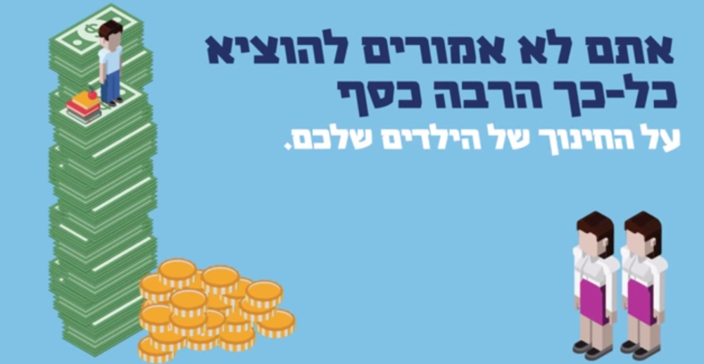Click photo to download. Caption: The Zionist Union alliance's animated video about its socialist economic platform. Credit: YouTube screenshot via Zionist Union.