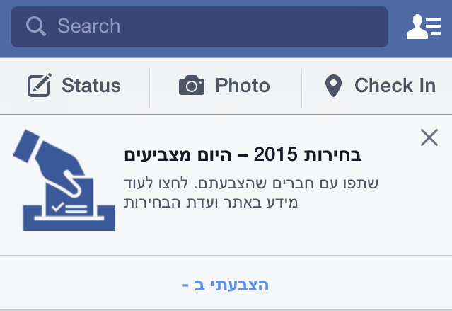 "The Hebrew-language ""I voted"" button that will be made available to Israeli voters for the March 17 election. Credit: Facebook."