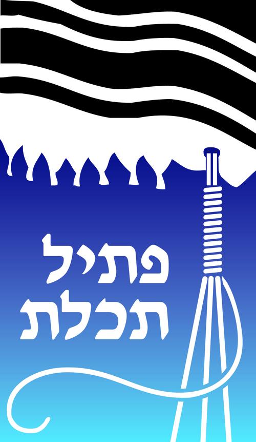 Click photo to download. Caption: The logo of the Ptil Tekheletnon-profit. Credit:Ptil Tekhelet.