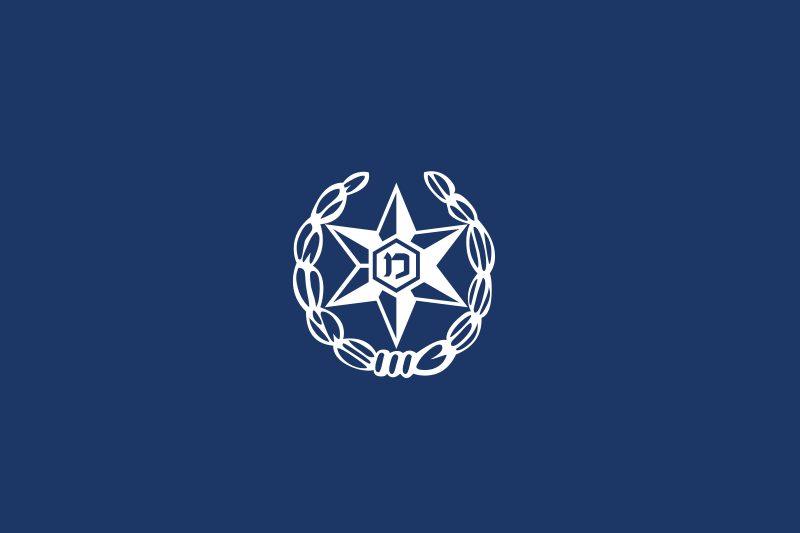 The flag of the Israel Police. Credit: Wikimedia Commons.