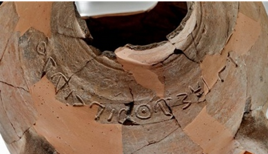 "The pictured 3.000-year-old jar is inscribed with a name mentioned in the Bible, ""Eshbaal."" Credit: Israel Antiquities Authority."