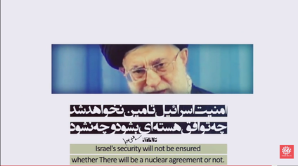 An Iranian propaganda video features Ayatollah Ali Khamenei stating that the nuclear deal does not guarantee Israel's safety. Credit: YouTube Screenshot.