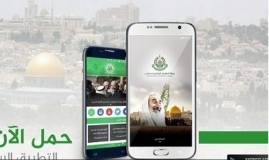 A page for the new-removed Hamas app. Credit: Twitter.