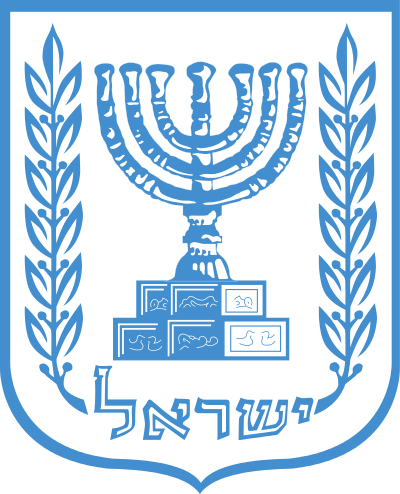 The Israeli government emblem. Credit: Wikimedia Commons.