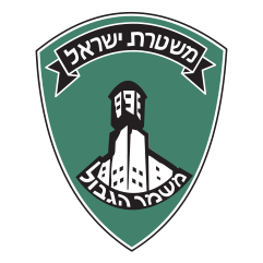 The logo of the Israeli Border Police. Credit: Wikimedia Commons.