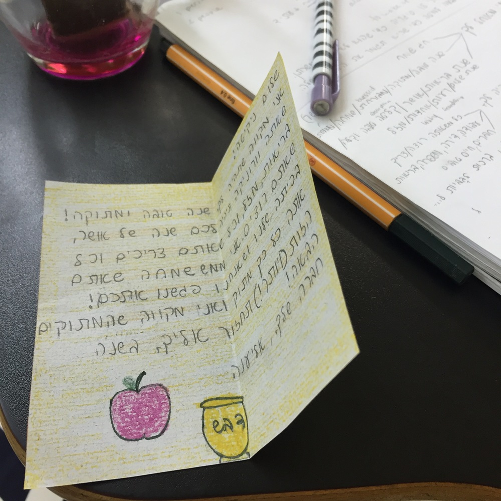Click photo to download. Caption: A Rosh Hashanah greeting card that Eliana Rudee made for a fellow student in her ulpan class. Credit: Eliana Rudee.