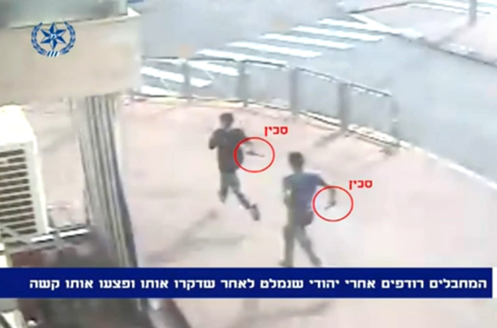 Police footage of Palestinian terrorists carrying knives in Pisgat Zeev. Credit: Israel Police.