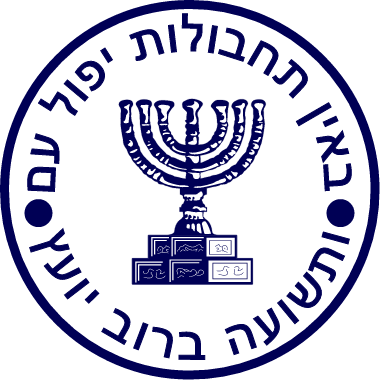 The Mossad seal. Credit: Wikimedia Commons.