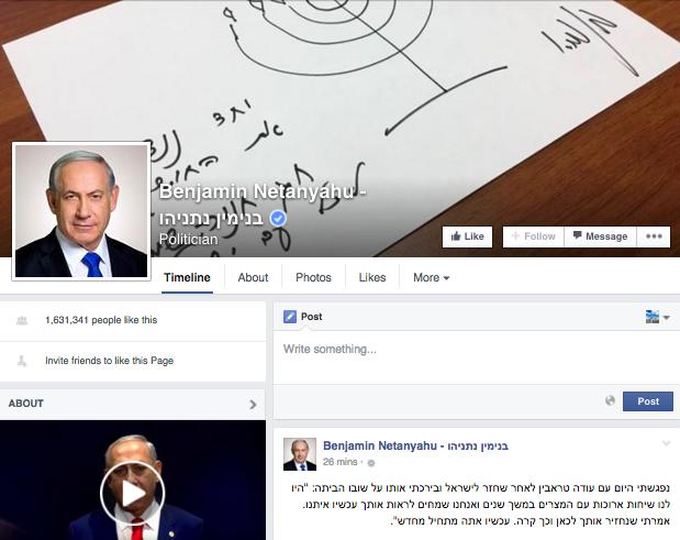 Prime Minister Benjamin Netanyahu's Facebook page. Credit: Facebook.