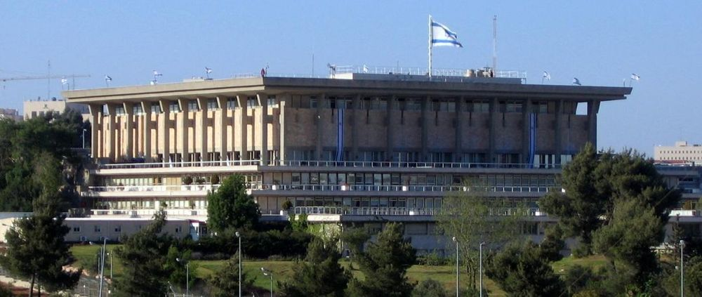 The Israeli Knesset building. Credit: Beny Shlevich via Wikimedia Commons.