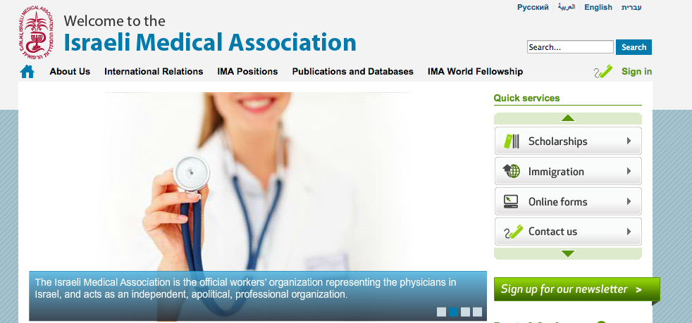 The Israeli Medical Association website. Credit: Screenshot.