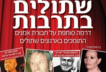 A poster from Im Tirtzu's campaign against Israeli artists it claims are disloyal to Israel. Credit: Screenshot.