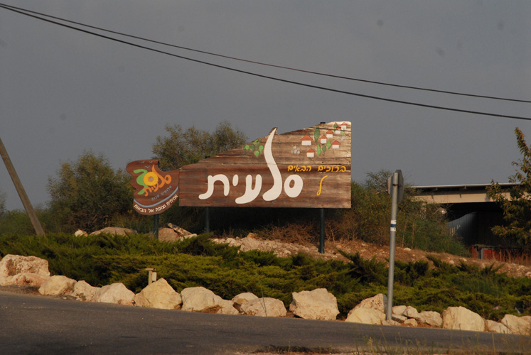 A sign welcoming visitors to the Israeli village of Sal'it in Judea and Samaria. Credit: Wikimedia Commons.