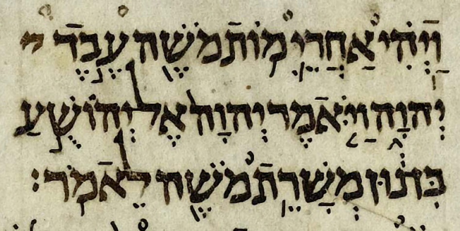 A closeup of the Aleppo Codex. Credit: Wikimedia Commons.