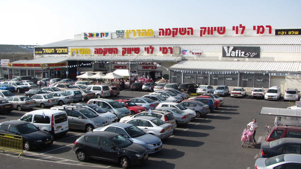 One of the stores of the Rami Levy supermarket chain in Israel. Credit: Wikimedia Commons.