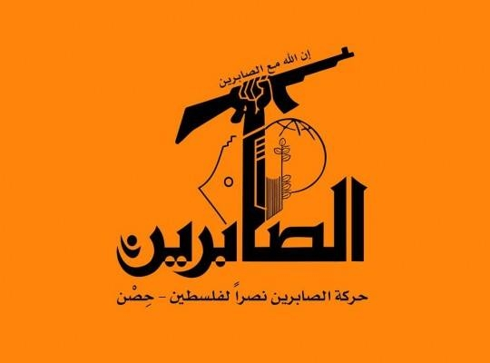 Click photo to download. Caption: The logo of the Harakat as-Sabeeren Nasran il-Filastin terror group. Credit: Courtesy Middle East Forum.