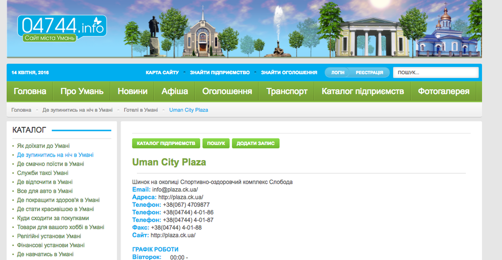 The website of the Uman City Plaza hotel. Credit: Screenshot.