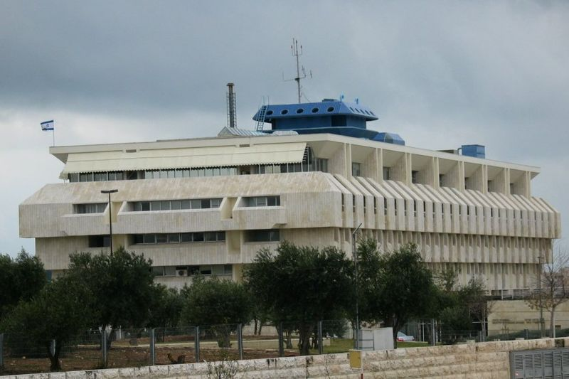 The Bank of Israel. Credit: Ester Inbar via Wikimedia Commons.