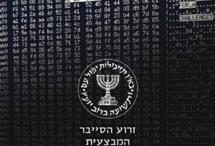 The Israeli Mossad's new ad for the recruitment of cyber workers. Credit: Israel Hayom.