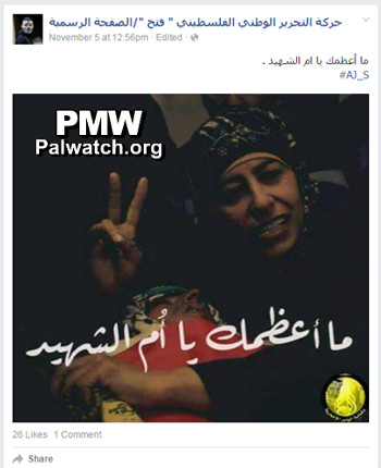"Click photo to download. Caption: In this photo published in January 2016 on the Palestinian Fatah faction's Facebook page, the mother of late Palestinian terrorist Muhammed Shamasneh makes a ""V"" sign with her right hand. The caption reads, ""How great you are, O mother of the Martyr."" Credit: Palestinian Media Watch."