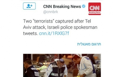 "The CNN tweet calling Palestinian terrorist shooters ""terrorists"" in quote marks after Wednesday's attack in Tel Aviv. Credit: Twitter."